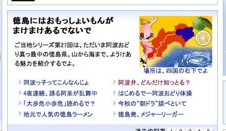 Yahoo!の徳島県特集