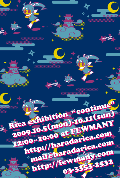"Rica exhibition ""continue"""