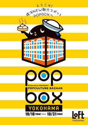 131013_popbox