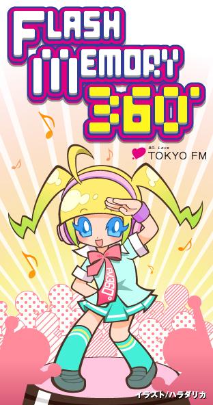 FM360°キャラクター
