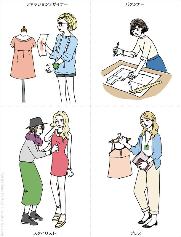 ファッションの仕事イラスト