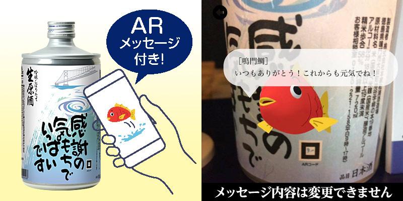 日本酒ラベル用ARキャラクター