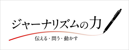 日本新聞協会「ジャーナリズムの力」ロゴ