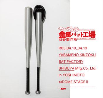 ヤバめの金属バット工場 渋谷製作所